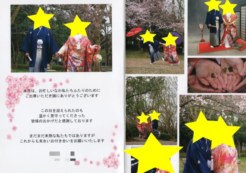 【プリントパック プロフィールブック】前撮り写真(和装ver.)と挨拶文(2ページ目、3ページ目)