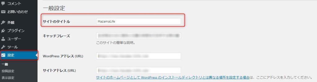 【サイト名変更 注意点】WordPressの一般設定
